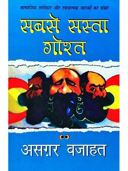 Sabse Sasta Gosht By Wajahat Azgar-(Hindi)