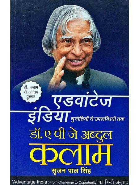 Advantage India By A P J Abdul Kalam-(Hindi)