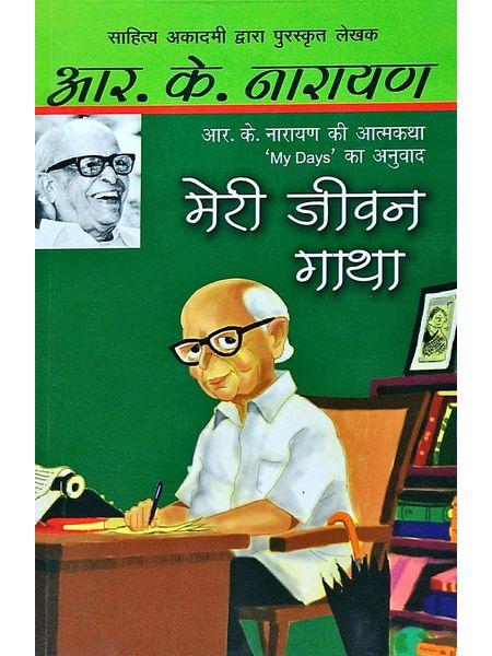 Meri Jeewan Gatha By R K Narayan-(Hindi)