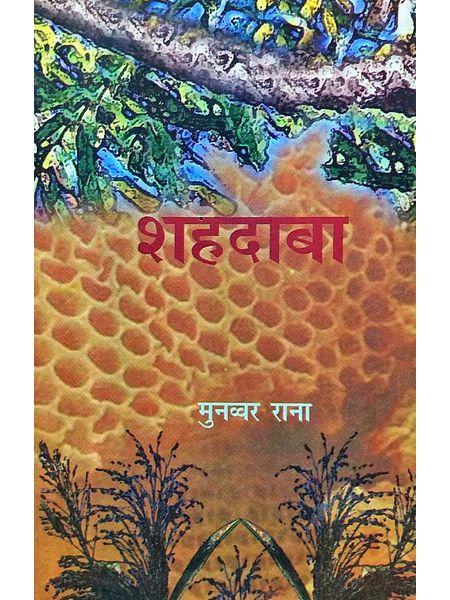 Shahdaba By Munawwar Rana-(Hindi)