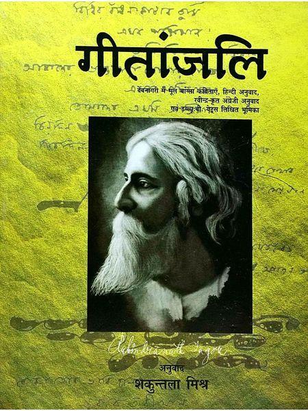 Gitanjali By Ravindranath Taigore-(Hindi)