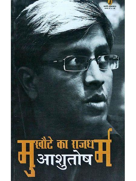 Mukhaute Ka Rajdharam By Ashutosh-(Hindi)
