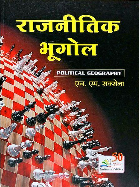 Rajnitik Bhugol By H S Saxena-(Hindi)