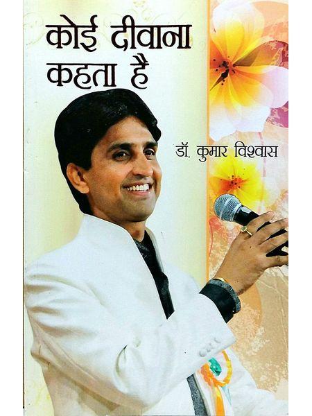 Koi Deewana Kahta Hai By Kumar Vishwas-(Hindi)