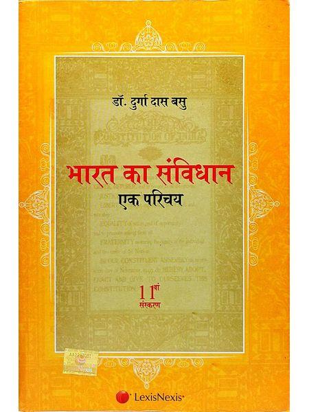 Bharat Ka Samvidhan Ek Parichaya By Durga Das Basu-(Hindi)