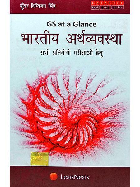 Gs At Glance Bhartiya Arthvyavastha By Kunwar Digvijay Singh-(Hindi)