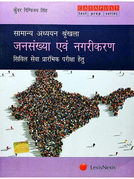 Samanya Adhyan Shrinkhla Jansankhya Evam Nagrikaran Civil Services Preliminary Examinations By Kunwar Digvijay Singh-(Hindi)