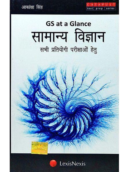 Gs At Glance Samanya Vigyan For All Competitive Examinations By Akanksha Singh-(Hindi)