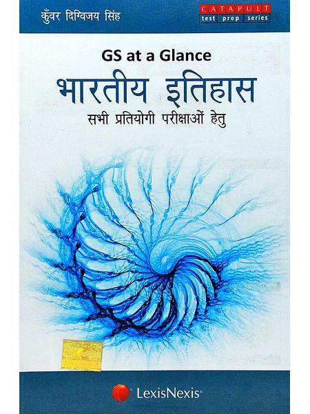 Gs At Glance Bhartiya Itihaas For All Competitive Examinations By Kunwar Digvijay Singh-(Hindi)