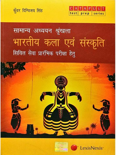 Samanya Adhyan Shrinkhla Bhartiya Kala Evam Sanskriti Civil Services Preliminary Examinations By Kunwar Digvijay Singh-(Hindi)
