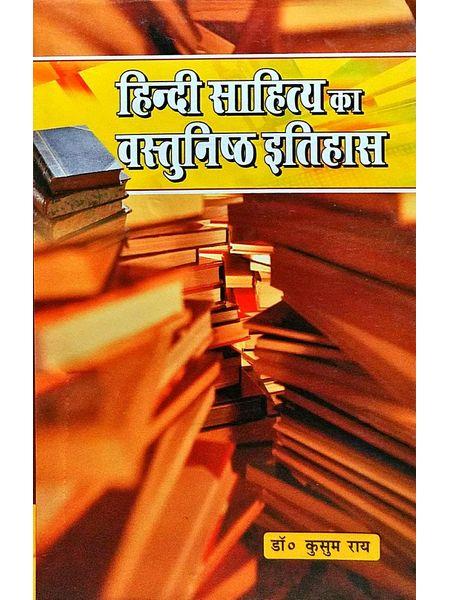 Hindi Sahitya Ka Vastunishtha Itihas Part 1 By Dr Kusum Rai-(Hindi)
