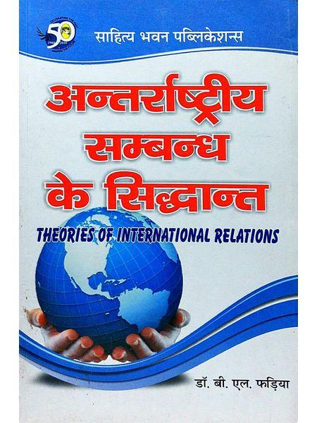 Antarrashtriya Sambandh Ke Siddhant By Dr B L Fadia-(Hindi)