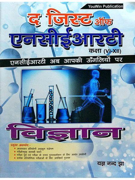 The Gist Of Ncert Vigyan By Yagya Nand Jha-(Hindi)