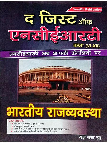 The Gist Of Ncert Bharatiya Rajvyavastha By Yagya Nand Jha-(Hindi)