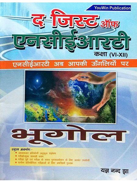 The Gist Of Ncert Bhugol By Yagya Nand Jha-(Hindi)