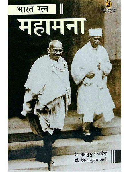 Bharat Ratn Mahamana By Dr Balmukund Pandey, Dr Devender Kumar Sharma-(Hindi)