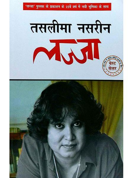 Lajja By Taslima Nasrin-(Hindi)