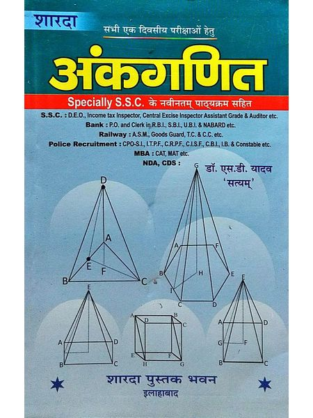 Ankganit By Dr S D Yadav-(Hindi)