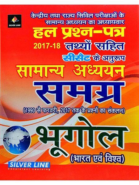 Samanya Adhyayan Samagra Bhugol Bharat Evam Vishwa Solved Paper By Editorial Team-(Hindi)