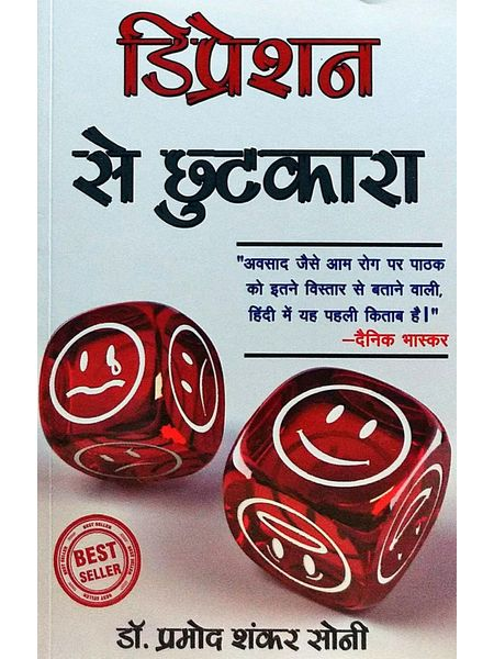 Depression Se Chutkara By Dr Pramod Shankar Soni-(Hindi)