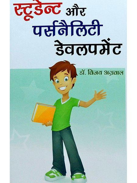 Student Aur Personality Development By Dr Vijay Agrawal-(Hindi)