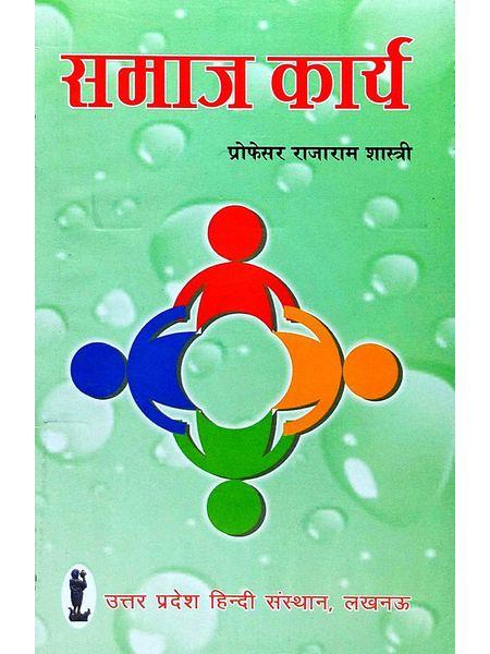 Samaj Karya By Rajaram Shastri-(Hindi)