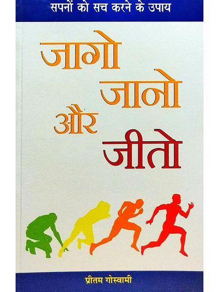 Jago Jano Aur Jeeto By Pritam Gosagami-(Hindi)