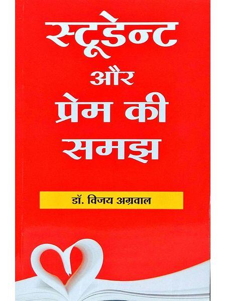 Student Aur Prem Ki Samajh By Dr Vijay Agarwal-(Hindi)