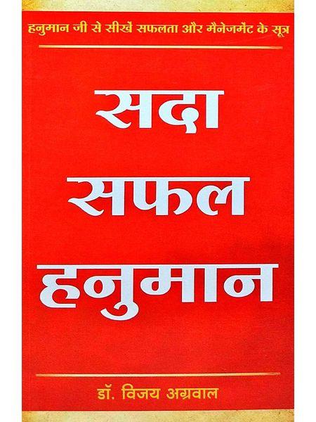 Sada Safal Hanuman By Dr Vijay Aggarwal-(Hindi)