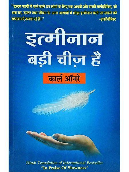 Itminan Badi Cheez Hai By Carl Honore-(Hindi)