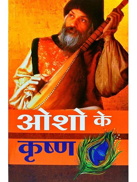 Osho Ke Krishn By Benten Team-(Hindi)