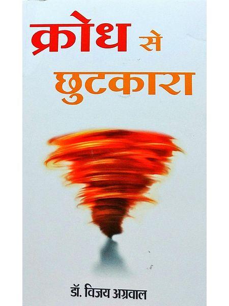 Krodh Se Chhutkara By Dr Vijay Agrawal-(Hindi)