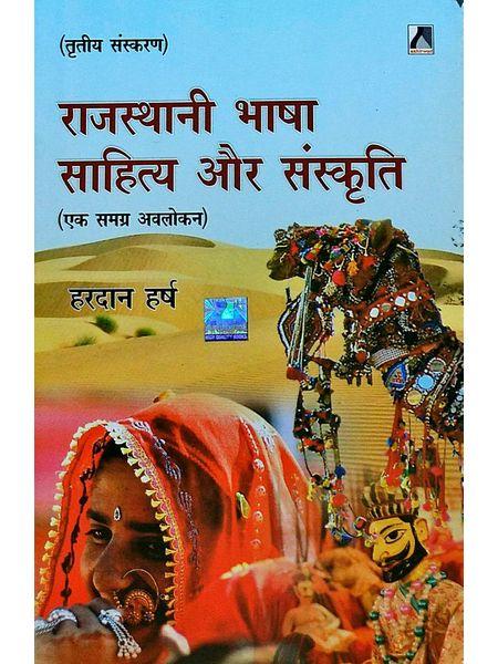 Rajasthani Bhasha Sahitya Aur Sanskriti By Hardan Harsh-(Hindi)