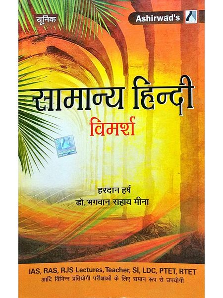 Samanya Hindi Vimarsh By Hardan Harsh, Dr Bhagwan Sahay Meena-(Hindi)