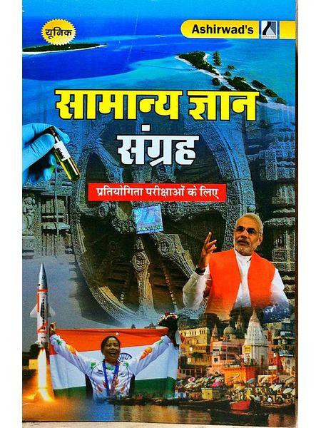 Samanya Gyan Ka Sangrah By Uk Singh-(Hindi)