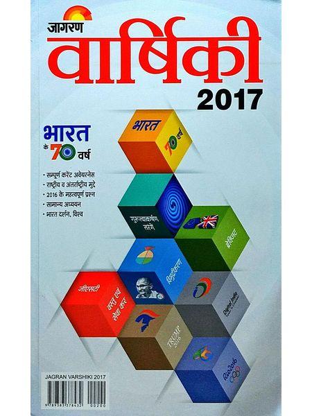 Jagran Varshiki 2017 By Jagran Research Center-(Hindi)