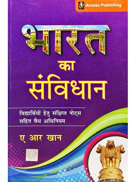 Bharat Ka Samvidhan Bare Act With Short Notes For Students By A R Khan-(Hindi)