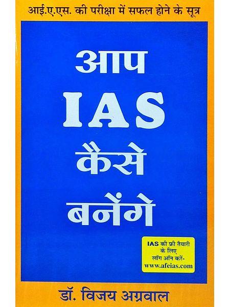 Aap Ias Kaise Banenge By Dr Vijay Agrawal-(Hindi)
