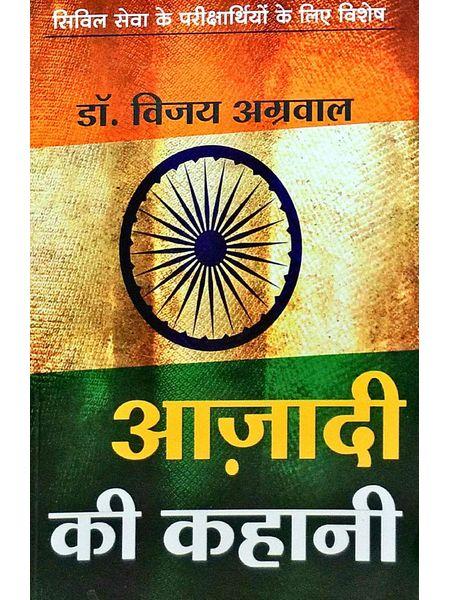 Azadi Ki Kahani By Dr Vijay Agrawal-(Hindi)