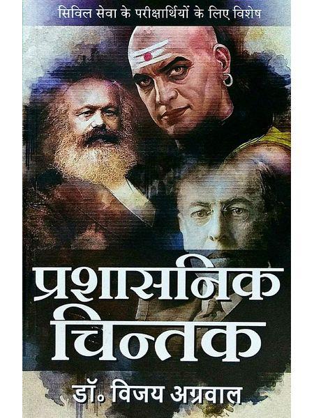 Prashasnik Chintak By Dr Vijay Agarwal-(Hindi)