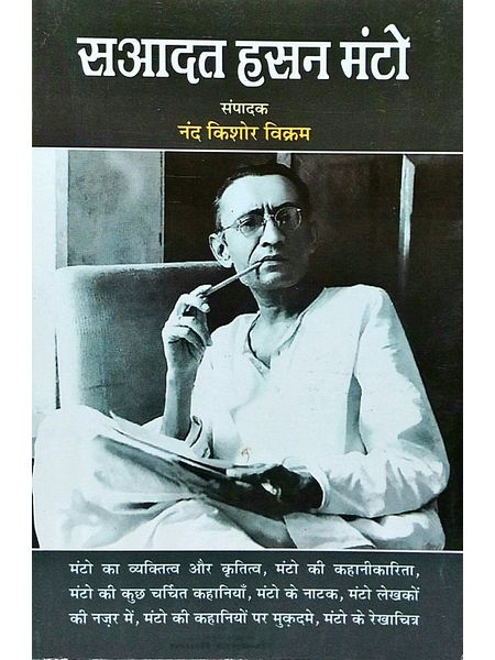 Saadat Hasan Manto By Nand Kishor Vikram-(Hindi)