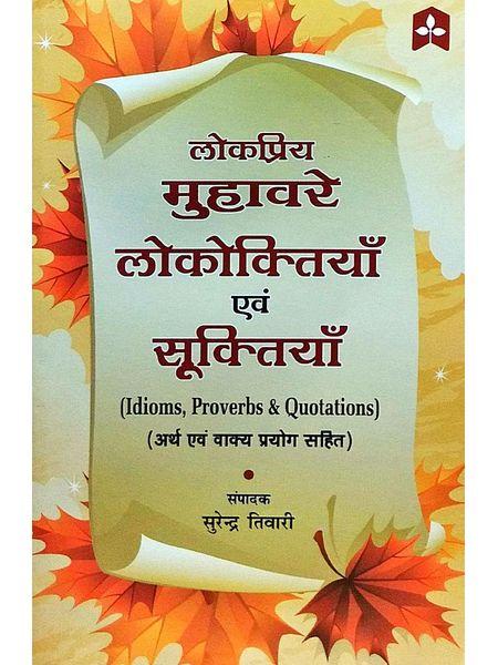 Lokpriya Muhavare,Lokoktiyan Evam Suktiyan By Surendra Tiwari-(Hindi)