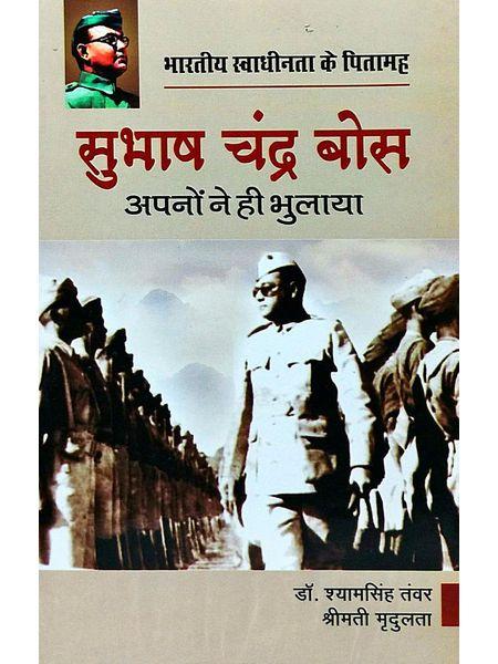 Bharatiya Swadhinta Ke Pitamah Subhash Chandra Bose By Shyamsingh Tanwar, Smt Mridulata-(Hindi)