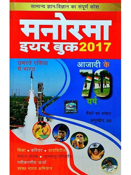 Manorama Yearbook 2017 By Malayala Manaorama-(Hindi)