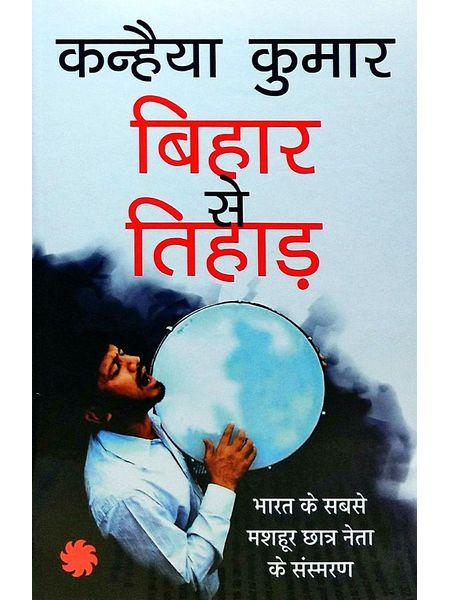 Bihar Se Tihar By Kanhaiya Kumar-(Hindi)