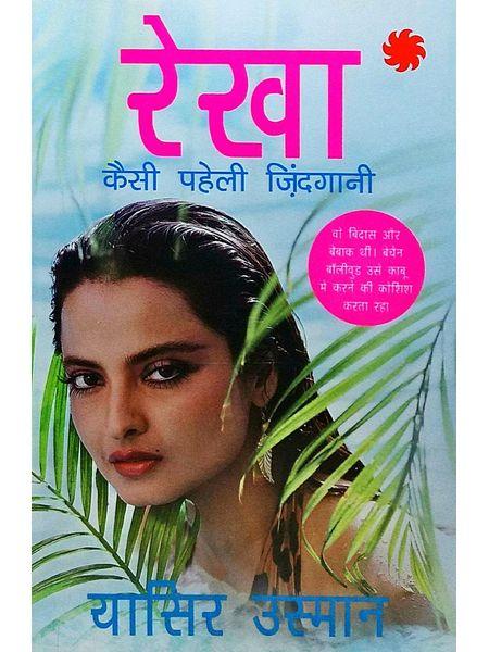 Rekha Kaisi Paheli Zindagani By Yasser Usman-(Hindi)