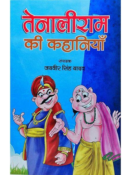 Tenaliram Ki Kahaniyan By Jayveer Singh Yadav-(Hindi)