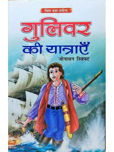 Gulibar Ki Yatrain By Jonathan Swift-(Hindi)