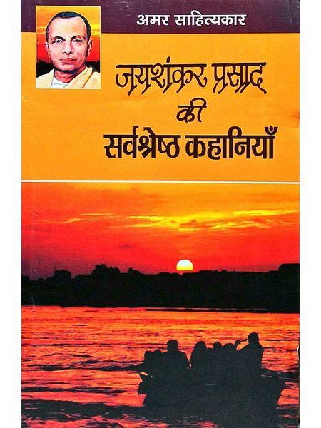 Jai Shankar Prasad Ki Sarva Sherestha Kahania By Premchand-(Hindi)
