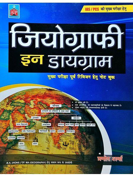 Geography In Diagram By Pramod Sharma-(Hindi)
